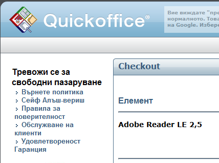 QuickOfficePayment